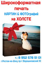 Печать картин и фото на холсте Подарки Ростов-на-Дону