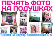 Печать,  подушка с фото на заказ фото подарки Ростов-на-Дону