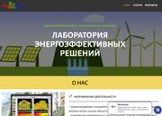 TERMOSCOP – Лаборатория энергоэффективных решений
