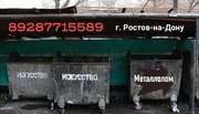 Закупка металлолома.