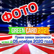 Фото на лотерею Грин Кард США Green Card USA Ростов-на-Дону DV-lottery-2021